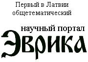 Научный портал Эврика